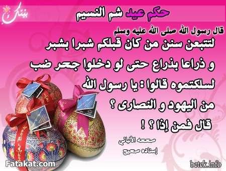 عيد شم النسيم.. أصله، شعائره، حكم الاحتفال به 13031761424718