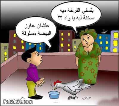 كاريكاتير مضحك - صفحة 16 13107770149732
