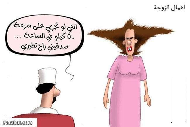 كاريكاتير مضحك - صفحة 16 13107771496632