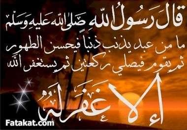 الاذكار للتذكار احاديث عن رَسول الله صلي الله صلي الله عليه وسلم - صفحة 4 13502466365847