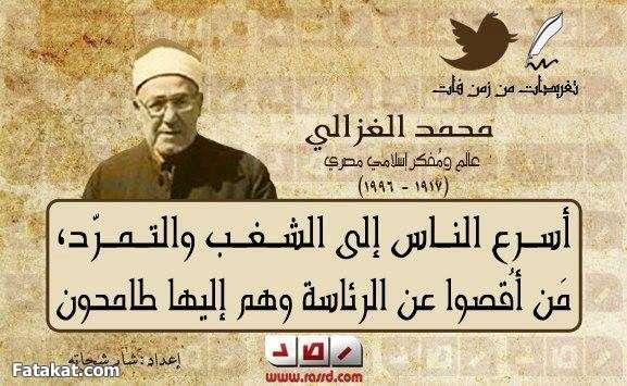 من أقوال محمد الغزالي رحمه الله  1 13593876874756