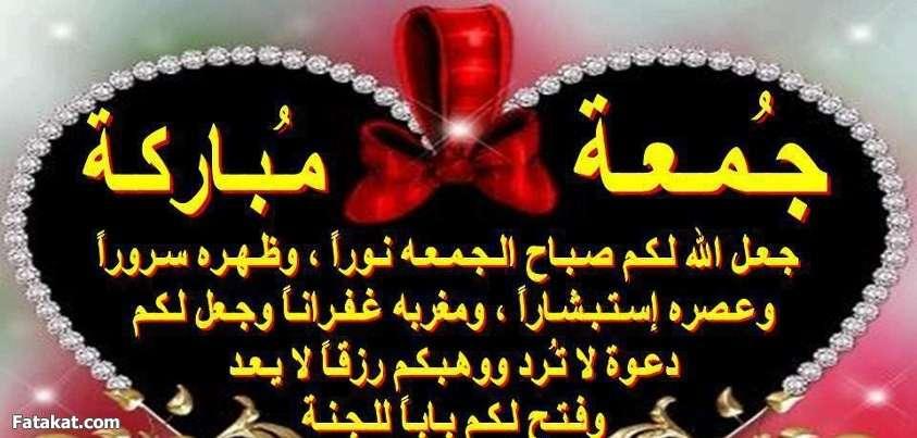 جمعة مباركة 13633464601620