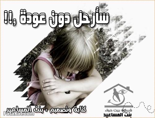 رحيل بلا عوده 14032930594691