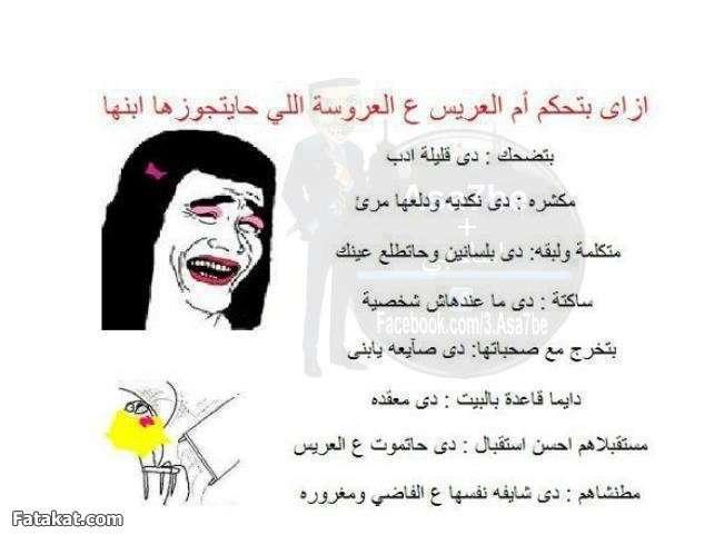 صور نكت مصرية مضحكة 14323367243432