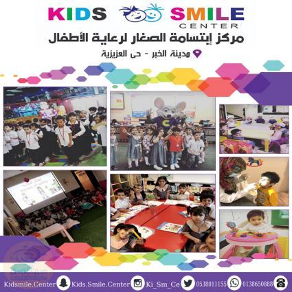 مركز حضانة وروضة ابتسامة الصغار لرعاية الاطفال 1547259846_6285