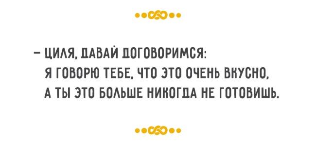 Анекдоты Sv-sv-ciaya-davaj-650-1446813809