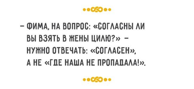 Анекдоты Svzh-v-fima-na-650-1446813846