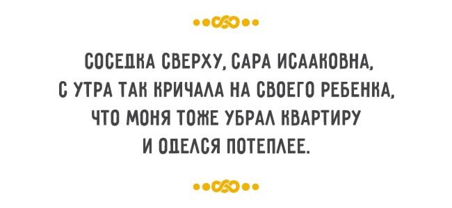 Анекдоты Sv-sv-sooelna-sverhu-650-1446813654