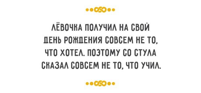 Анекдоты Oo-oo-aiovochna-poauchia-650-1446814500