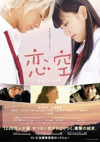 Koizora (le film) 01f38a9d