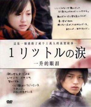 [drama] Ichi Rittoru No Namida B9bf2050