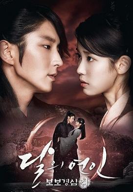 Лунные влюблённые - Алые сердца Корё / Moon Lovers: Scarlet Heart Ryeo - Страница 2 Lunnye-vlyublennye-Alye-serdca-Kore-dorama-2016