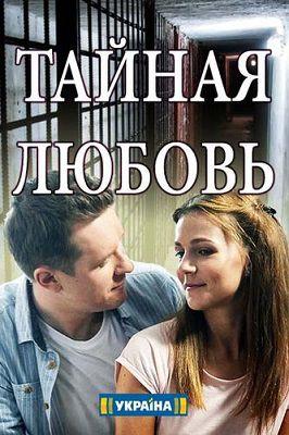 Тайная любовь Taynaya-lyubov-serial-2019.jpg