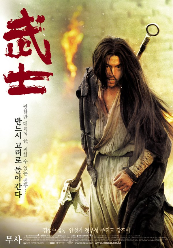 The Warrior (2001) Mov_20010017_32129