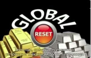 Питер Мейер - Мировая экономика - сплошной обман и ложь 11 июня 2019 года Currency-Reset-300x190