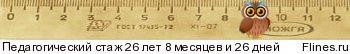 "Конспект-презентация  ""Метрология, стандартизация и сертификация"" 404091"