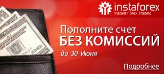 Лучший  форекс брокер Азии 2009-2011 - InstaForex Deposit_30_june_ru