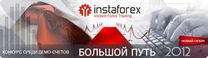 Лучший  форекс брокер Азии 2009-2011 - InstaForex - Страница 2 Great_race_end_ru