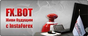 Лучший  форекс брокер Азии 2009-2011 - InstaForex Instaforex_fxbot_ru