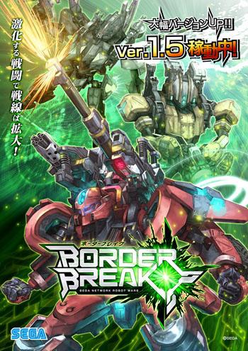 Border Break - Sega Network Robot Wars Bb01