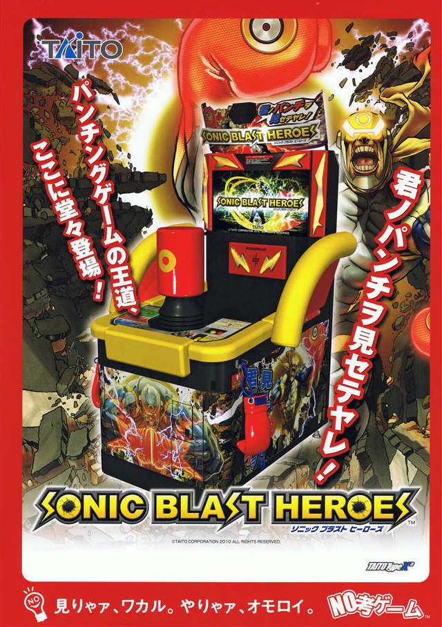 Sonic Blast Heroes / Real Puncher 2 Sbhfly1