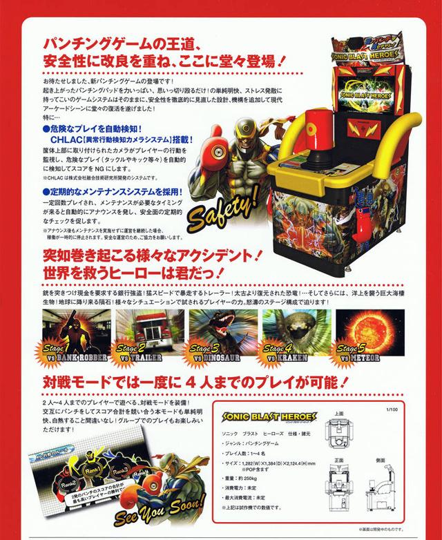 Sonic Blast Heroes / Real Puncher 2 Sbhfly2