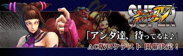 Super Street Fighter IV - Arcade Edition Ssf4h