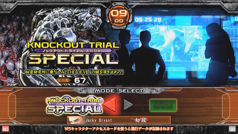 Virtua Fighter 5 Final Showdown Vf5fs04