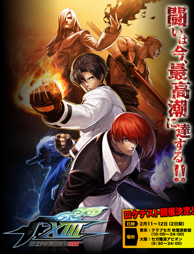 The King of Fighters XIII Climax Kof13c01
