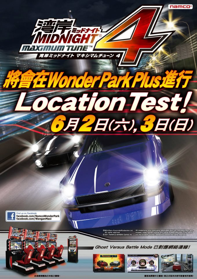 Wangan Midnight Maximum Tune 4 Wmmt4_hk_loctest