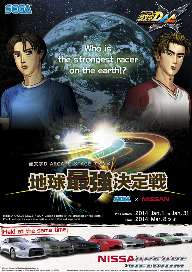 Initial D Arcade Stage 7 AA X - Page 2 Idas7aax_1401a