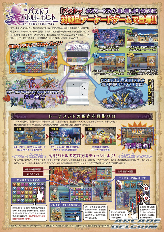 Puzzle & Dragons Battle Tournament Pdbt_01