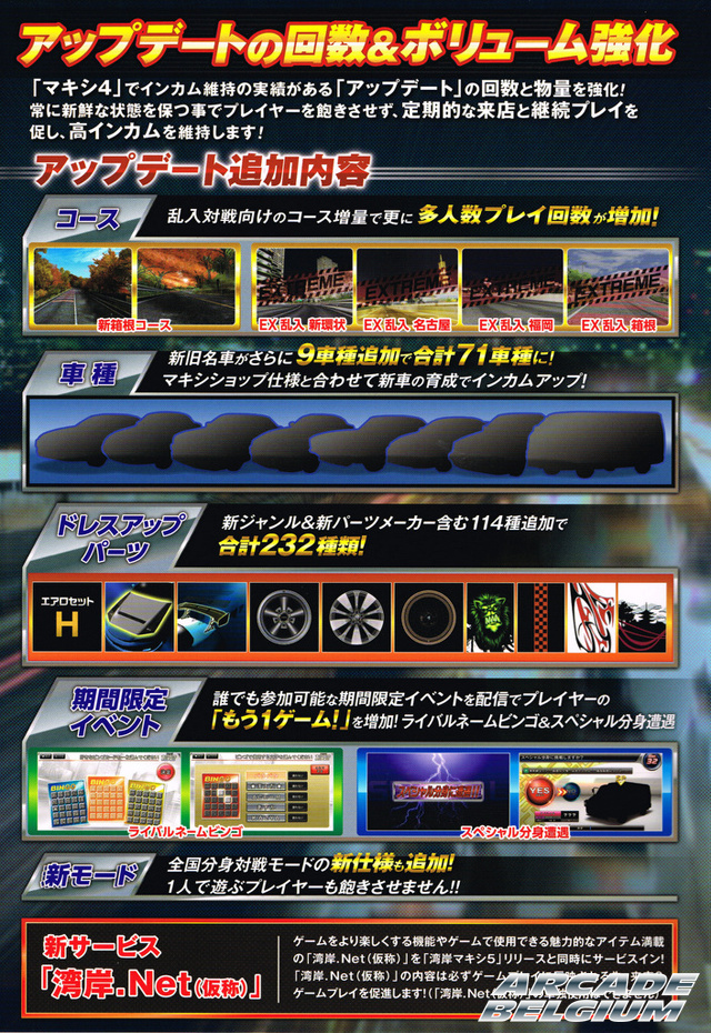 Wangan Midnight Maximum Tune 5 Wmmt5_02