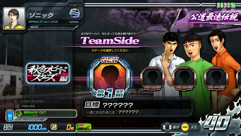 Initial D Arcade Stage 8 Infinity Idas8i_02