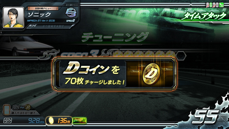 Initial D Arcade Stage 8 Infinity Idas8i_03