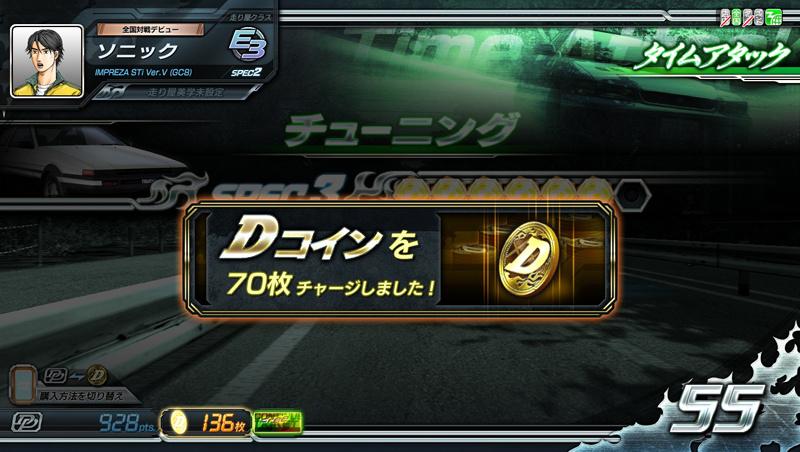 Initial D Arcade Stage 8 Infinity Idas8i_03