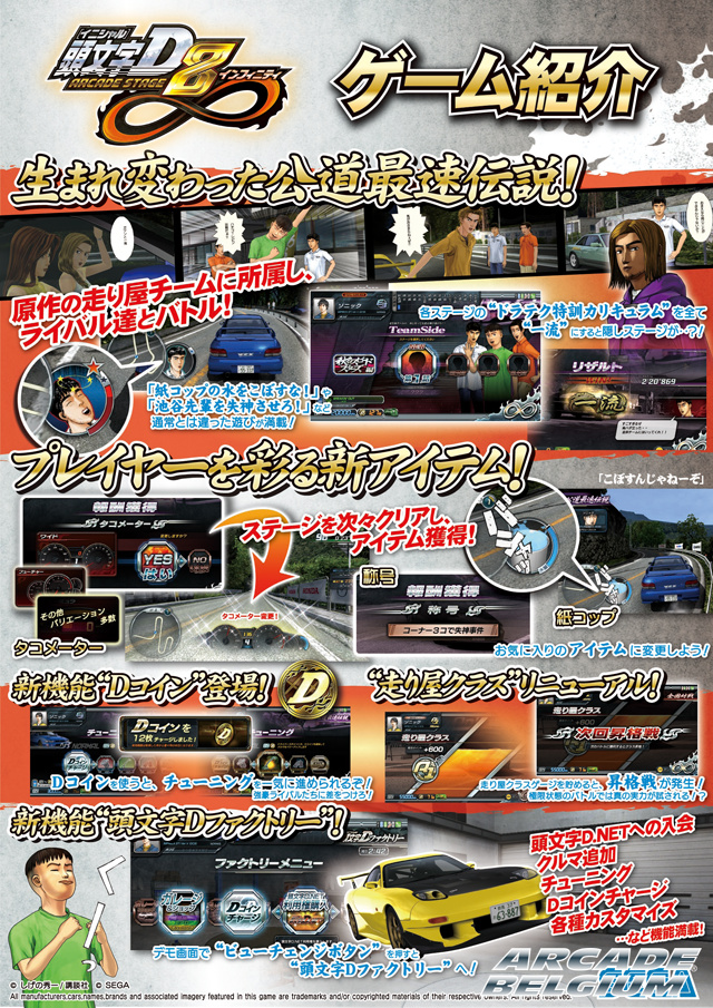 Initial D Arcade Stage 8 Infinity Idas8i_07