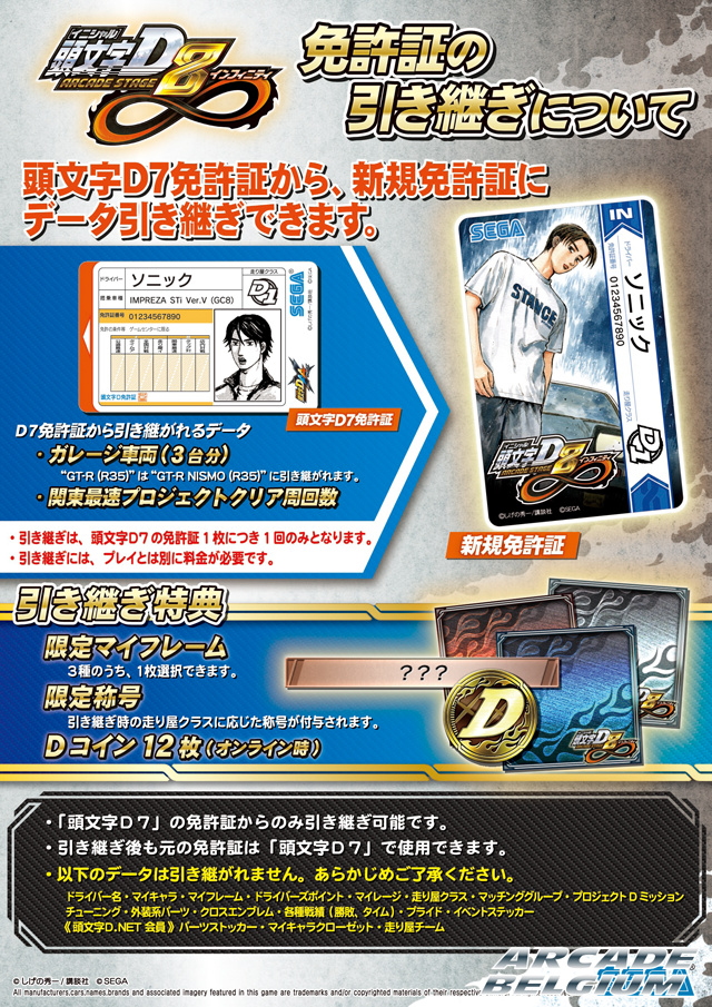 Initial D Arcade Stage 8 Infinity Idas8i_08