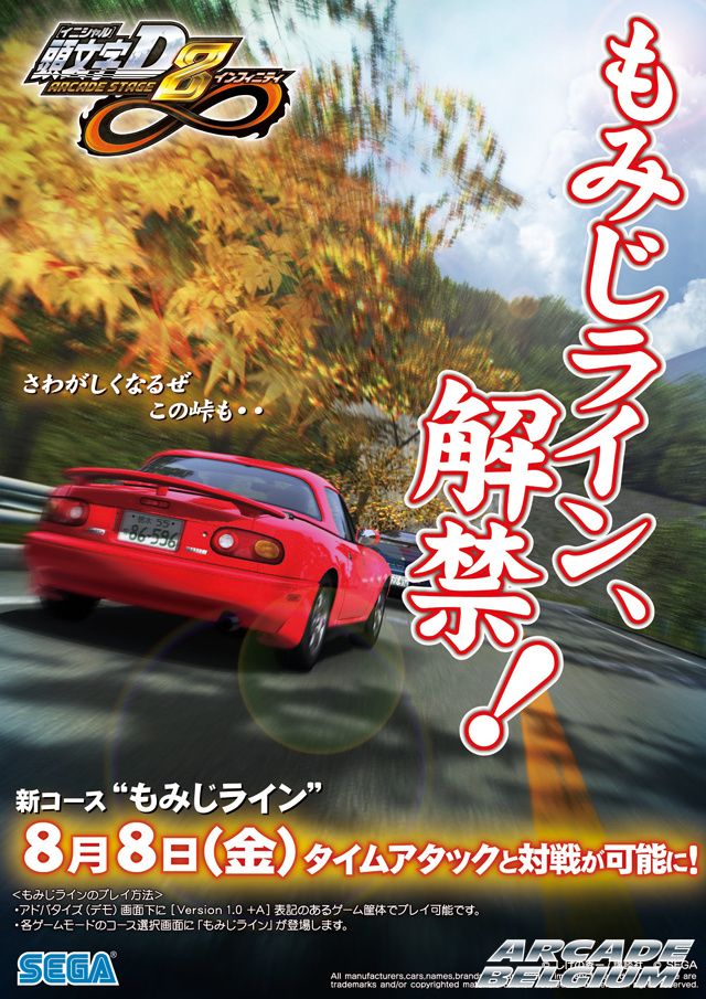 Initial D Arcade Stage 8 Infinity Idas8i_140808