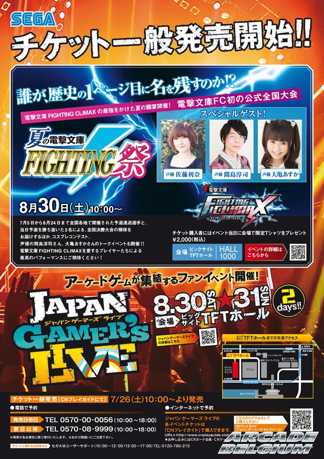Japan Gamer's Live Jglevent02
