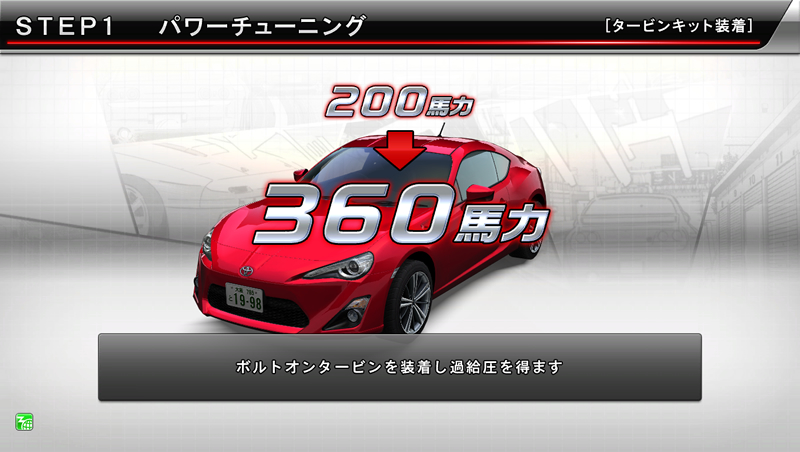 Wangan Midnight Maximum Tune 5 Wmmt5_15