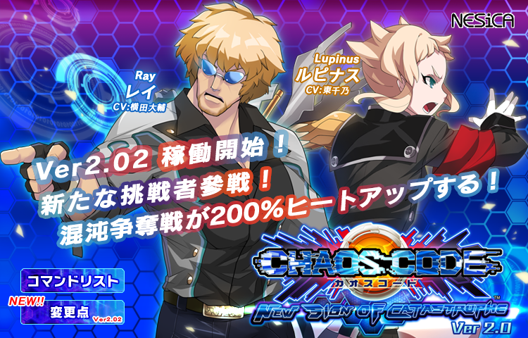 Chaos Code - New Sign of Catastrophe Chaosver202