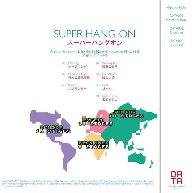 Super Hang-On vinyl soundtrack Data004_01