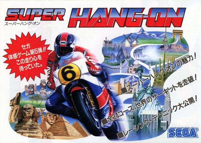 Super Hang-On vinyl soundtrack Data004_05