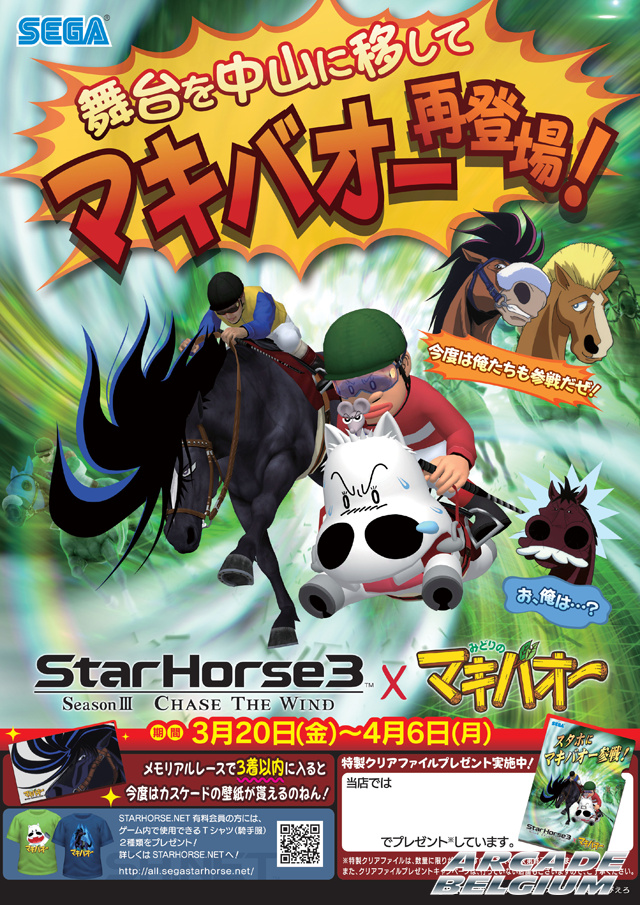 StarHorse 3 Season III - Chase the Wind Sh3_150320