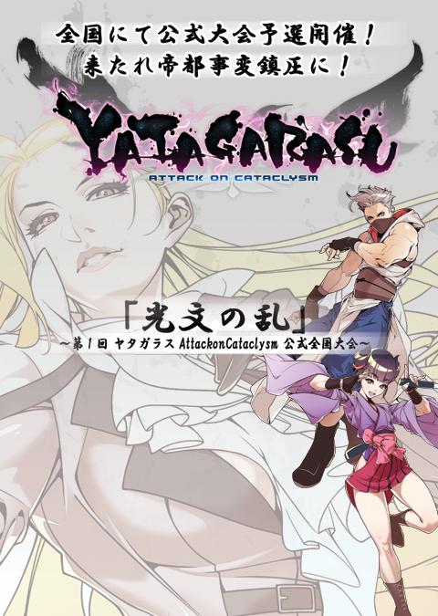 Yatagarasu - Attack on Cataclysm Yaoc_tour