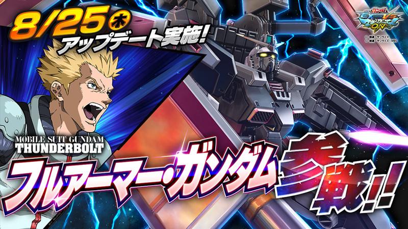 Mobile Suit Gundam Extreme VS. Maxi Boost ON Gunmaxon_66