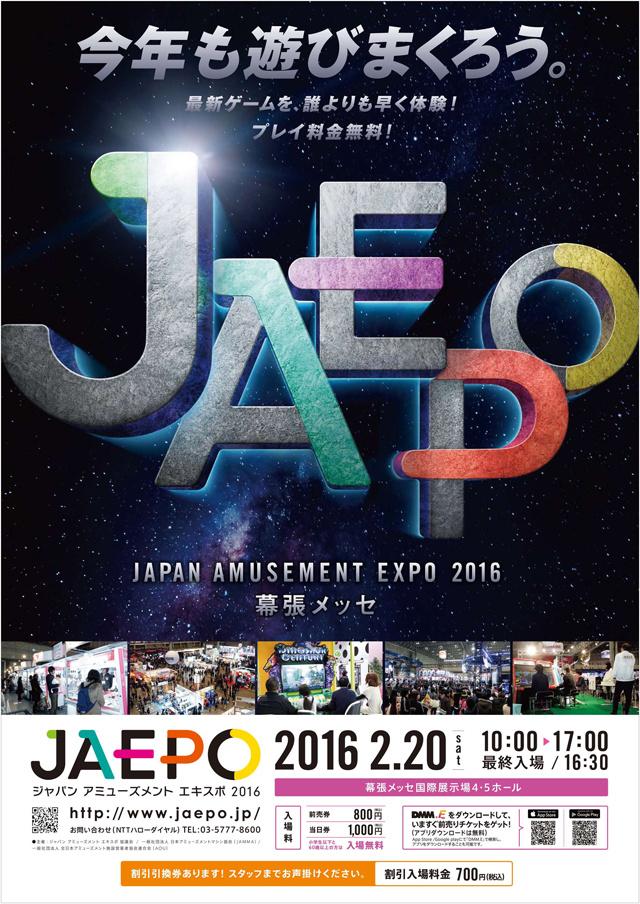 JAEPO 2016 Jaepo2016