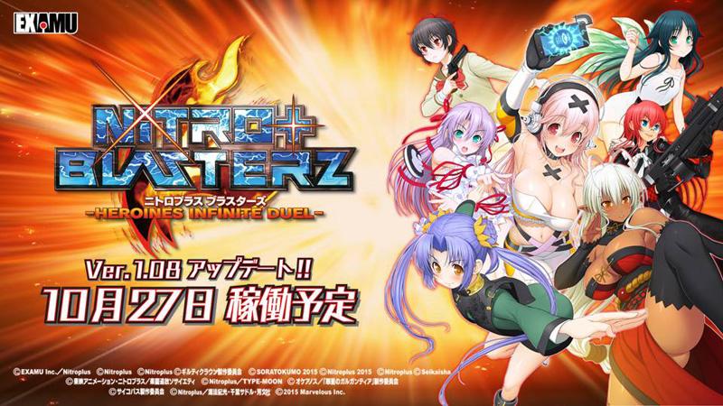 Nitro+ Blasterz - Heroines Infinite Duel Nitro33