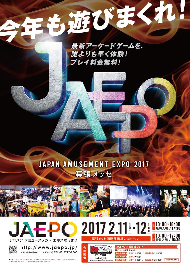 JAEPO 2017 Jaepo2017_poster